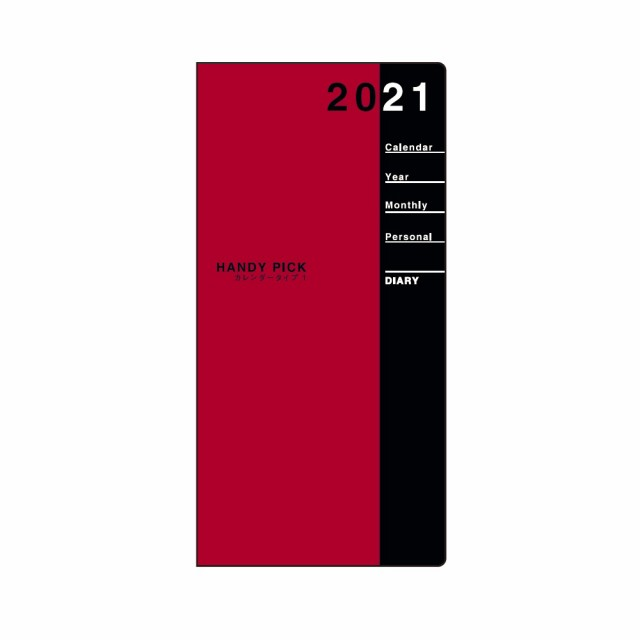 ダイゴー 2021年1月始まり手帳 ハンディピック Handy pick L ラージサイズ 1ヶ月ブロック 薄型 エンジ E1093