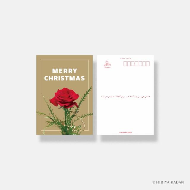 ダイゴー 日比谷花壇 クリスマスカード typography-04 A Rose ポストカード グリーティングカード