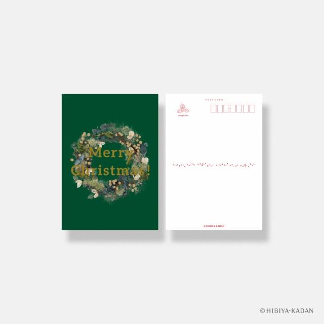 ダイゴー 日比谷花壇 クリスマスカード classic-04 Eucalyptus ポストカード グリーティングカード