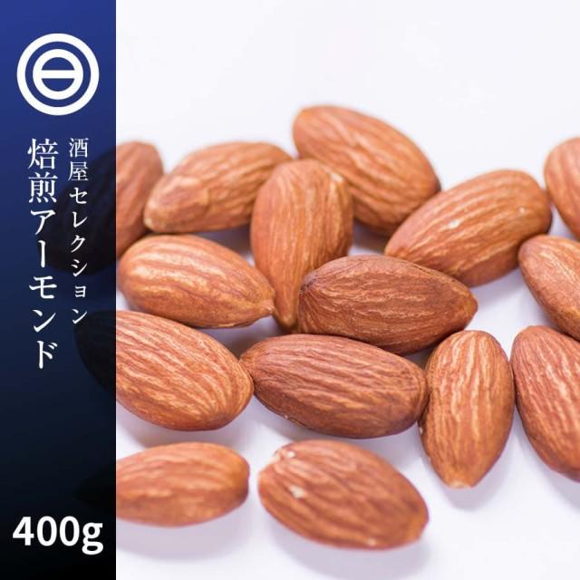 【送料無料】 匠の焙煎 無塩 素焼き アーモンド 400g おやつ おつまみ 完全 無添加