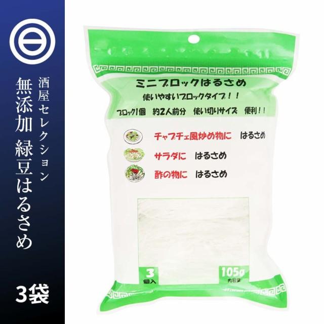 【送料無料】 緑豆はるさめ (1袋3ブロック入(1ブロック35g) )x 3袋 春雨 ヌードル 使い切り サラダ 無添加 澱粉 でんぷん えんどう豆 酢