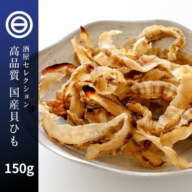 【送料無料】国産 北海道産 ホタテ 焼き 貝ひも 150g するめ 老舗 が作る ロングセラー の 美味しい おつまみ おやつ