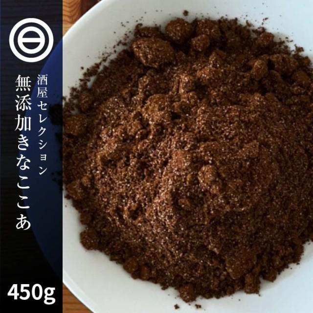 【送料無料】 無添加 深煎り 焙煎 きな粉 健康 きなここあ 450g(150g×3) ノンカフェイン ココア 風パウダー ポイント消化 買い回り お子