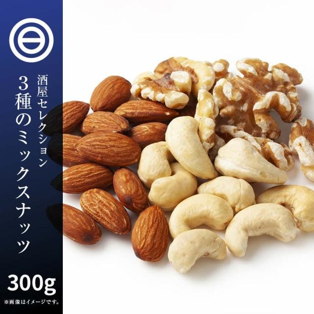 【送料無料】プレミアム ナチュラル ミックスナッツ (無添加300g)生くるみ 素焼きアーモンド 素焼きカシューナッツのミックスナッツ 無