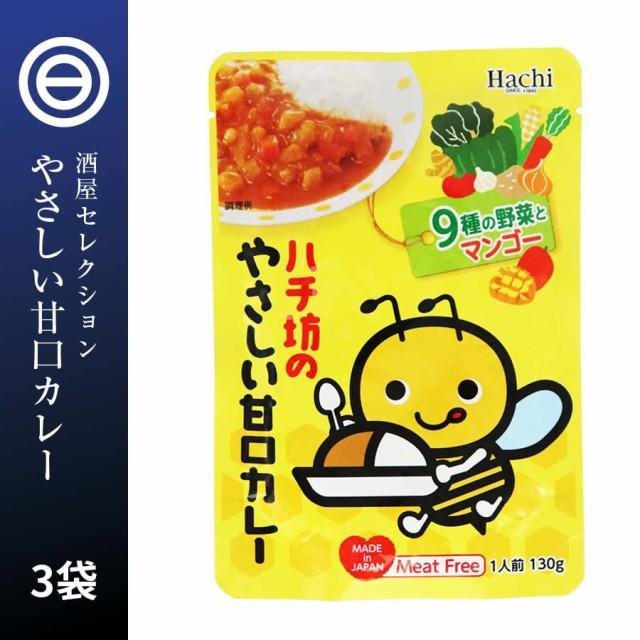 【送料無料】お子様 甘口 カレー (130g×3) ルー ハチ坊 Hachi ミートフリー 9種類の野菜 フルーティーな あまくち そのままでも美味しい
