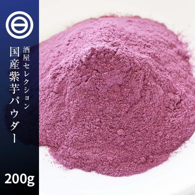 【送料無料】完全無添加 紫芋パウダー 200g(100g×2) 国産原料だけで作った 菌検査済 そのままでも安心・安全 むらさき芋 料理 パン お