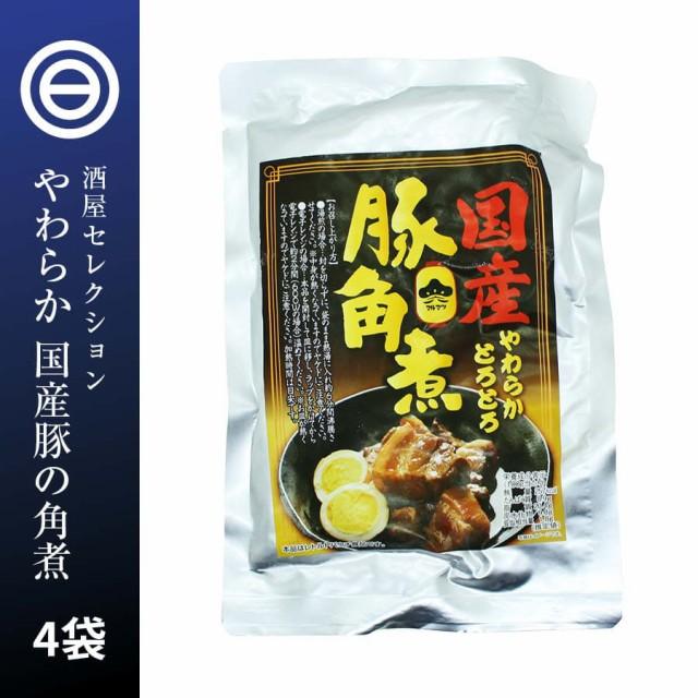 【送料無料】 やわらかとろとろ 豚角煮 1kg (250gx4袋) 国産豚 豚の角煮 レトルト 惣菜 煮物 おかず