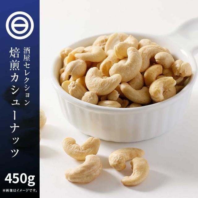 【送料無料】素焼きカシューナッツ 450g(無添加 無塩 ロースト 素焼き)ソフトな食感と自然の甘味