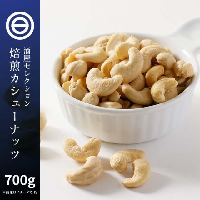 【送料無料】素焼きカシューナッツ 700g(無添加 無塩 ロースト 素焼き)ソフトな食感と自然の甘味