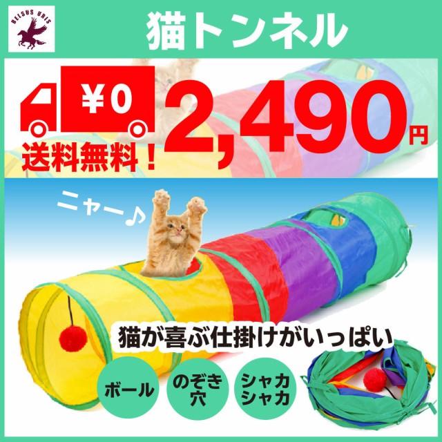 猫トンネル おしゃれ おもちゃ ボール 猫じゃらし ペット用品 折りたたみ 収納 持ち運び 水洗い カラフル レインボー 送料無料