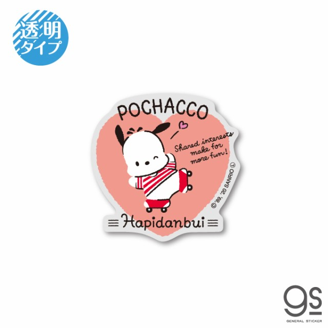 ポチャッコ はぴだんぶい クリアステッカー サンリオ キャラクターステッカー バンド ミュージック イラスト LCS1336 gs 公式グッズ