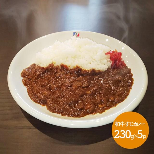 【送料無料】 大阪 洋食REVO じっくり煮込んだ和牛すじカレー 230g 5パック SS-037 お惣菜 ギフト お歳暮 お取り寄せ 特産 手土産 お