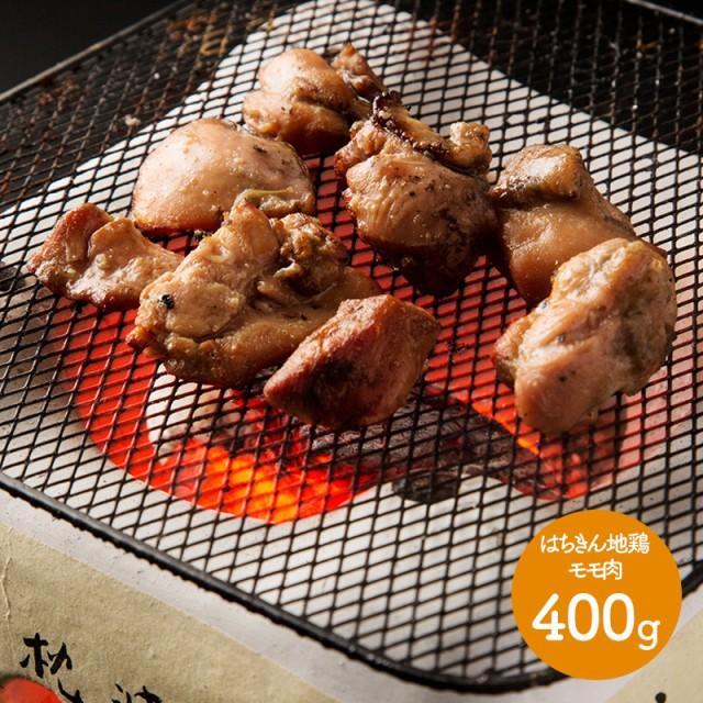【送料無料】 土佐はちきん地鶏 モモ炭焼用 400g SS-041 お肉 ギフト お歳暮 お取り寄せ 特産 手土産 お祝い ギフト 御歳暮 セット おす