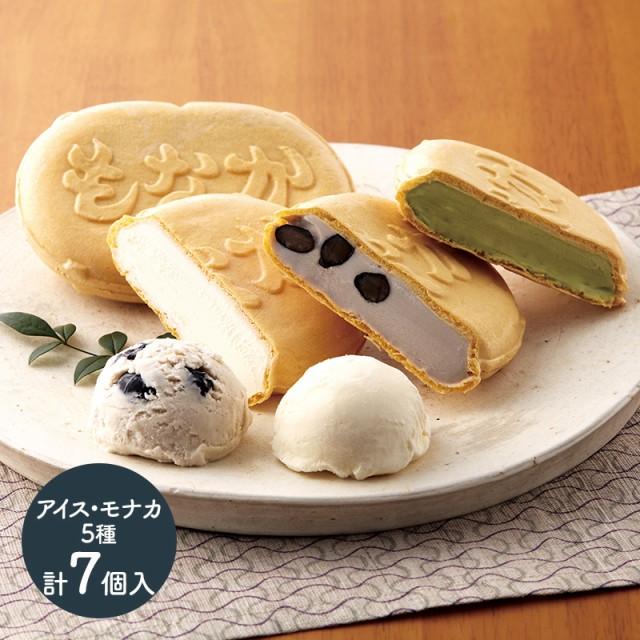 【送料無料】 丹波 篠山 アイス 詰合せ アイスクリーム もなか 牛乳 モナカ 煎茶 最中 黒豆 もなか 詰め合わせ 5種類 計7個 プレゼント