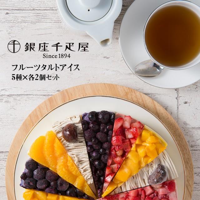 【送料無料】 「 銀座千疋屋 」 銀座フルーツタルト アイス 5種類 10個 ギフト 洋菓子 フルーツ デザート ケーキ 詰合せ セット プレゼン
