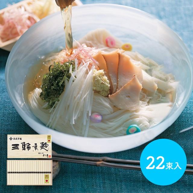 【送料無料】 三輪素麺 (鳥居帯) 50g×22束 SK440 お取り寄せ そうめん 特産 手土産 お祝い 御歳暮 詰め合せ おすすめ 贈答品