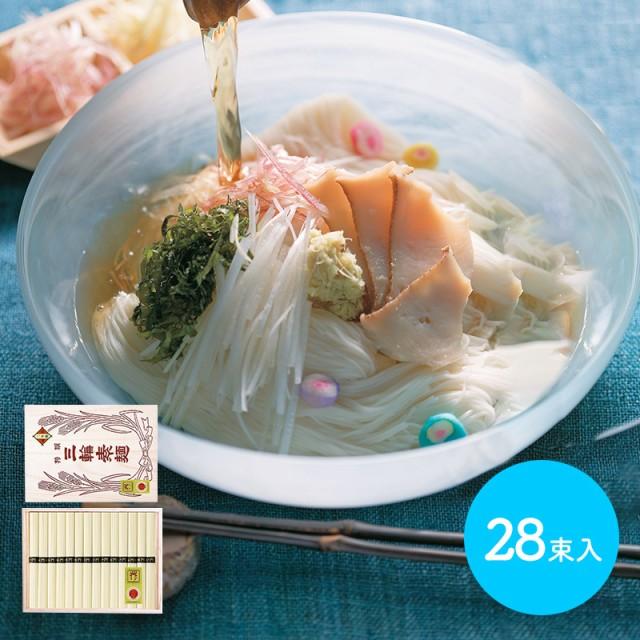 【送料無料】三輪素麺 二年物(鳥居帯)50g×28束 SK441 お取り寄せ そうめん 特産 手土産 お祝い 御歳暮 詰め合せ おすすめ 贈答品