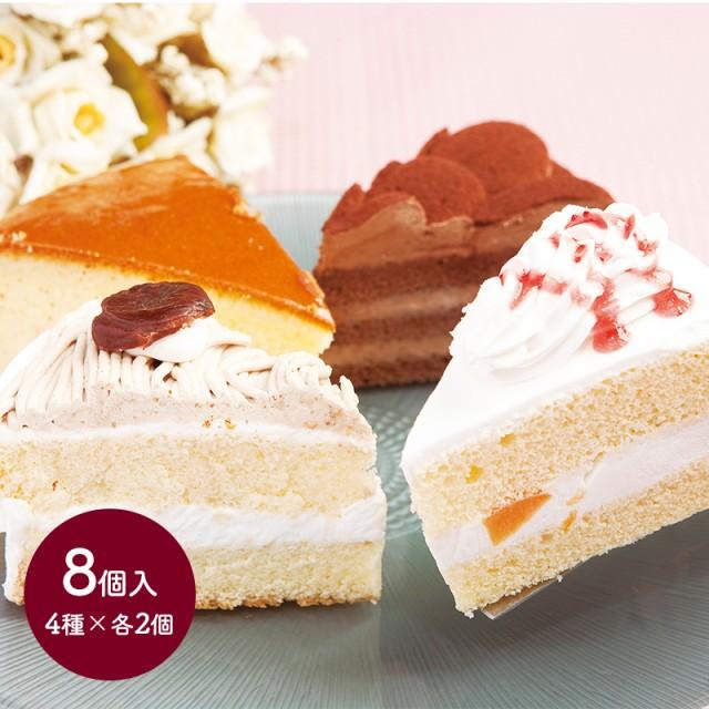 【送料無料】 パーティー ケーキ アソート 4種類 計8個 ストロベリー チョコ チーズ マロン スフレ ショート クリーム 栗 プレゼント ス