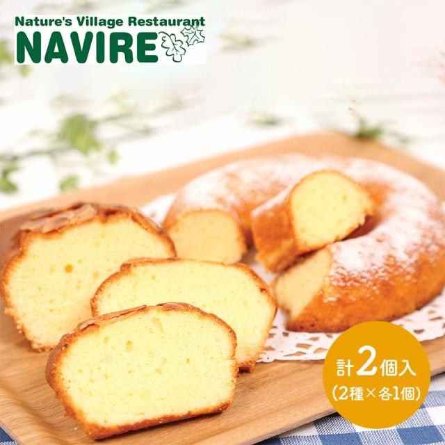 【送料無料】 奈良自然の里レストラン「NAVIRE」 大きな焼きドーナツ (約17cm)×1 とアーモンドパウンドケーキ (250g)×1 お歳暮 SK111