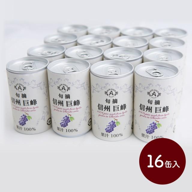 【送料無料】 信州 ストレートジュース巨峰 160g×16缶 お歳暮 SK259 お取り寄せ 特産 手土産 お祝い 御歳暮 詰め合せ おすすめ 贈答品