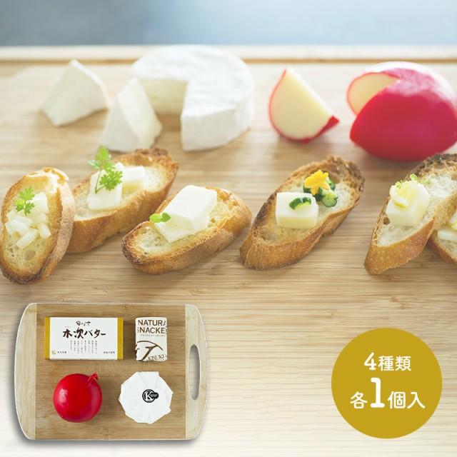 【送料無料】 島根 木次乳業チーズ・バターセット 4種×各1個 お歳暮 SK469 お取り寄せ 特産 手土産 お祝い 御歳暮 詰め合せ おすすめ 贈