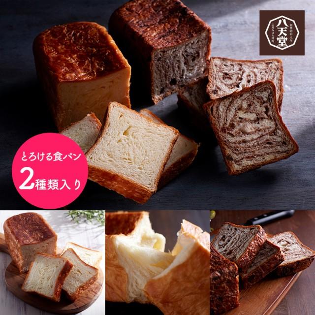 【送料無料】 八天堂 とろける食パン 2種 計3個 1000012765 プレゼント 2019 お歳暮 御歳暮 ギフト 人気 おすすめ 贈答品 洋菓子