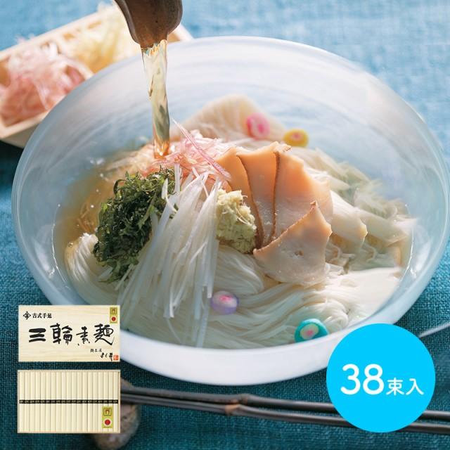 【送料無料】三輪素麺 (鳥居帯)50g×38束 SK443 お取り寄せ 特産 手土産 お祝い 御歳暮 詰め合せ おすすめ 贈答品