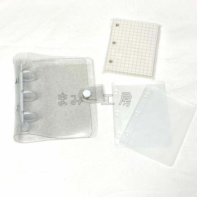3穴 リング バインダー ミニバインダー ラメ入り 本体 方眼・カードケースリフィル付き 手帳