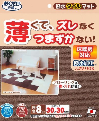 サンコー おくだけ吸着 撥水タイルマット 30×30cm 同色 8枚入 ブラウン ペット用 犬 猫 タイルマット 撥水 床暖房対応 薄型 ずれない