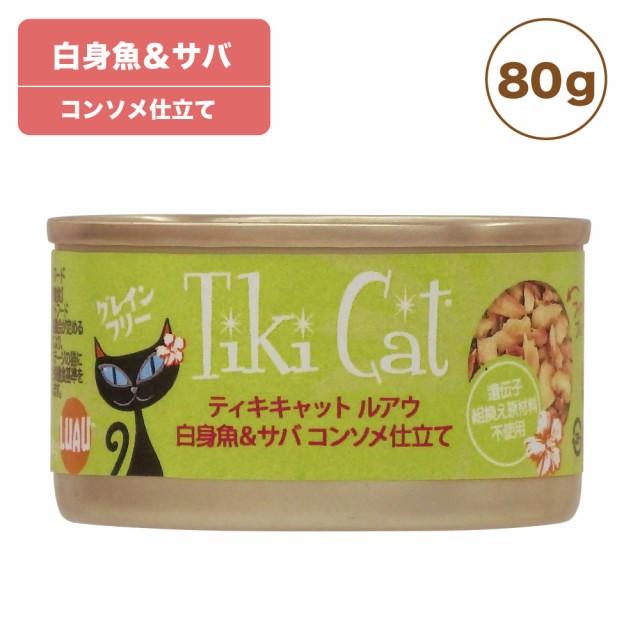 ティキキャット 白身魚 サバ 80g Tiki Cat 猫 ネコ キャットフード 猫缶 缶詰 人気 猫缶詰め ネコ グレインフリー 総合栄養食