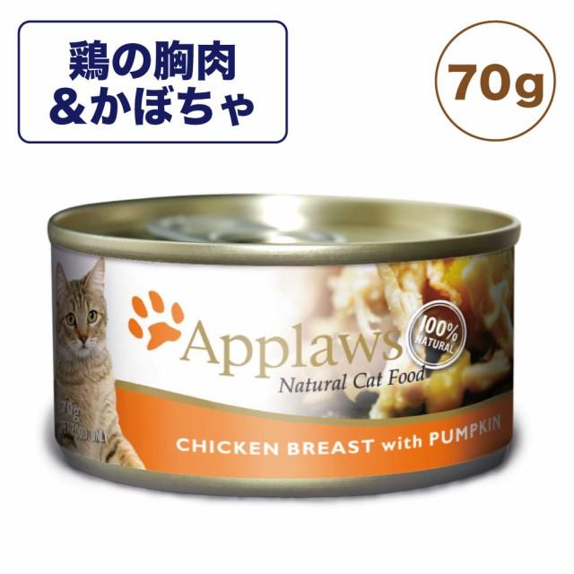 アプローズ 鶏の胸肉とかぼちゃのブイヨン 70g 缶 猫 猫缶 キャットフード 無添加 ウェットフード Applaws 一般食 缶詰 グルテンフリー