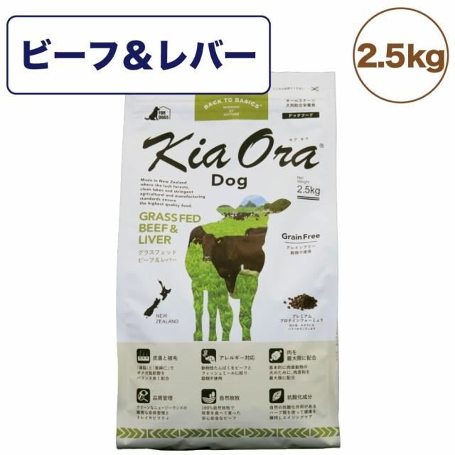 キアオラ ドッグフード グラスフェッドビーフ レバー 2.5kg 犬 フード ドライ グレインフリー 全年齢対応 アレルギー配慮 牛肉 kiaora