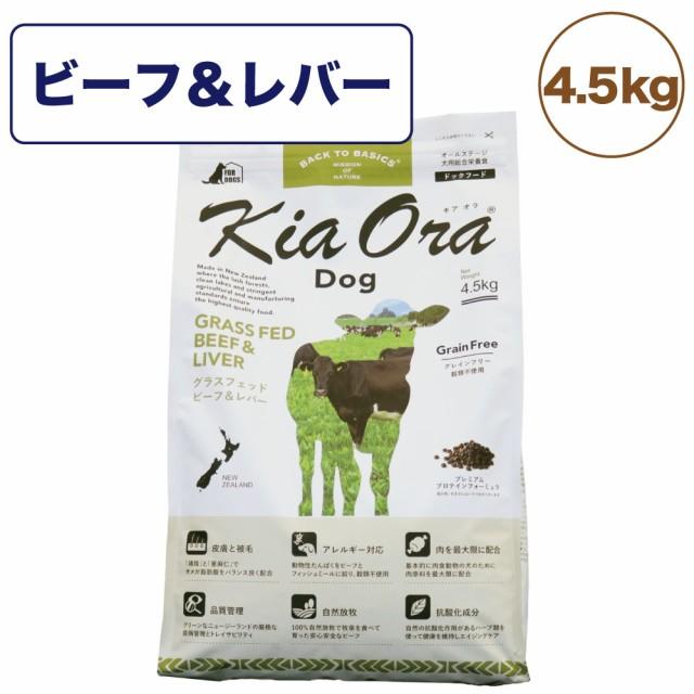 キアオラ ドッグフード グラスフェッドビーフ レバー 4.5kg 犬 フード ドライ グレインフリー 全年齢対応 アレルギー配慮 牛肉 kiaora