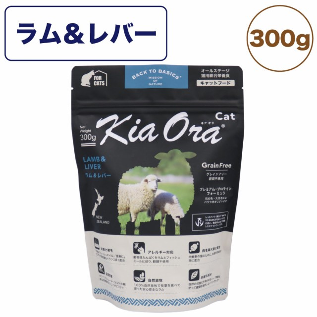 キアオラ キャットフード ラム&レバー 300g 猫 フード ドライ グレインフリー 全年齢対応 穀物不使用 アレルギー配慮 羊肉 kiaora