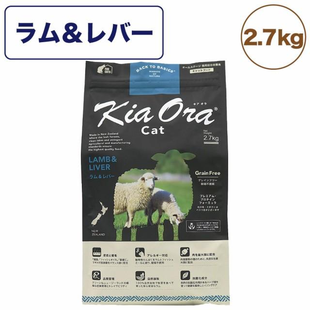 キアオラ キャットフード ラム&レバー 2.7kg 猫 フード ドライ グレインフリー 全年齢対応 穀物不使用 アレルギー配慮 羊肉 kiaora