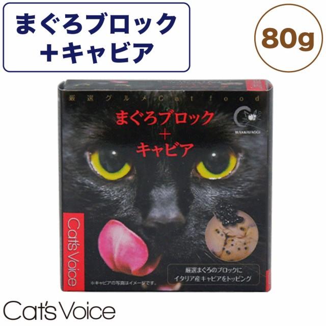 キャット ヴォイス 厳選グルメ缶 まぐろブロック+キャビア 80g 猫 フード キャットフード 猫缶 猫用 フード ウェットフード 缶詰 国産