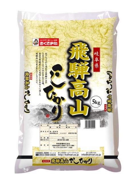 岐阜県飛騨高山こしひかり コシヒカリ 5kg 安い 人気 お米 精米 お中元 岐阜県産