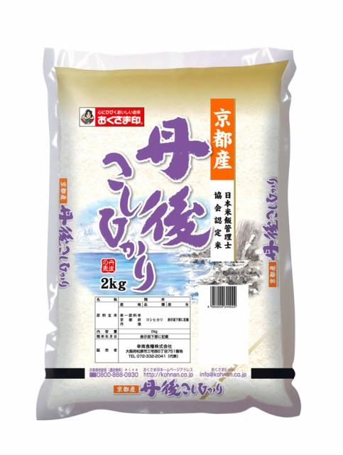 京都丹後産こしひかり コシヒカリ 2kg 安い 人気 お米 精米 お中元