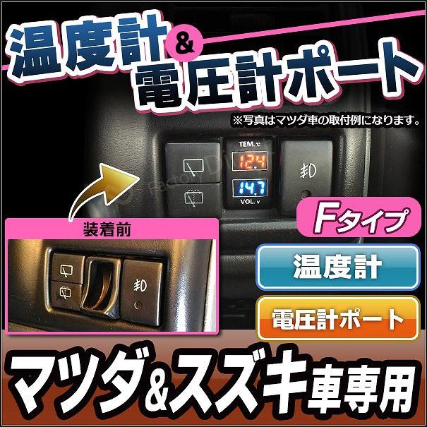 送料無料 USB-MA Fタイプ マツダ車系 温度計 電圧計ポート (増設 スイッチパネル サービスホール スイッチホールカバー 温度計 電圧計 MA