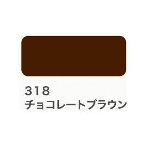 ターナー ミルクペイント for ガーデン 450ml チョコレートブラウン