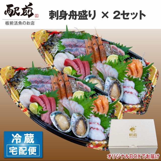 【プラスチック舟盛りでお届け】姿造り付き 朝獲れ地魚刺身盛り(2セット)刺身 盛り合わせ 姿造り 地魚 貝 パーティ 誕生日 贈答品 家