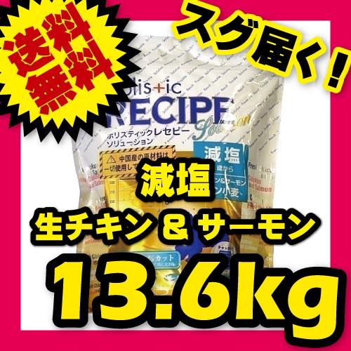 ホリスティックレセピー 減塩 生チキン&サーモン 小粒 13.6kg ブリーダーパック