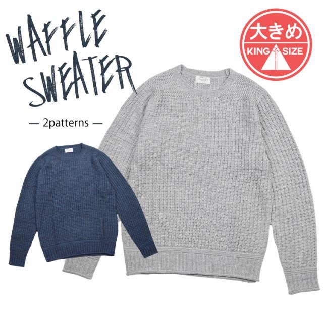 9411-502L 大きいサイズ セーター ワッフル クルーネック カラー 杢 ナチュラル 7ゲージ ミックス ベーシック カジュアル ウォッシャブル