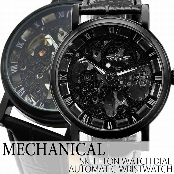 【送料無料 男性用 腕時計】自動巻き腕時計 ATW022 ブラックケース シンプル機能のフルスケルトン【fh uw ma】