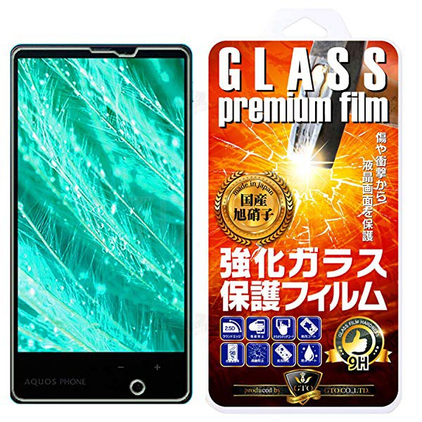 SoftBank AQUOS PHONE Xx mini 303SH 強化ガラス 国産旭ガラス採用 強化ガラス液晶保護フィルム ガラスフィル... 薄さ0.15mmガラス
