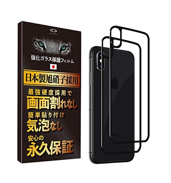 iPhone X Xs用 背面ガラスフィルム 安心の日本製ガラス 日本ブランド iPhone背面を全面カバーするガラスフィルム HG... 2枚セット