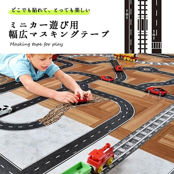 マスキングテープ 幅広 道路 線路 高速道路 ミニカー 遊び用 どこでも貼れる 送料無料
