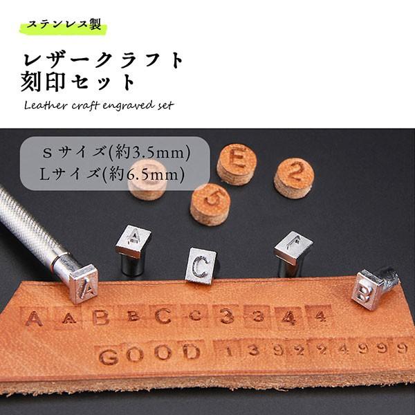 レザークラフト 刻印セット 刻印 工具 キット 初心者 棒 アルファベット 数字 36点セット A〜Z 0〜9 送料無料