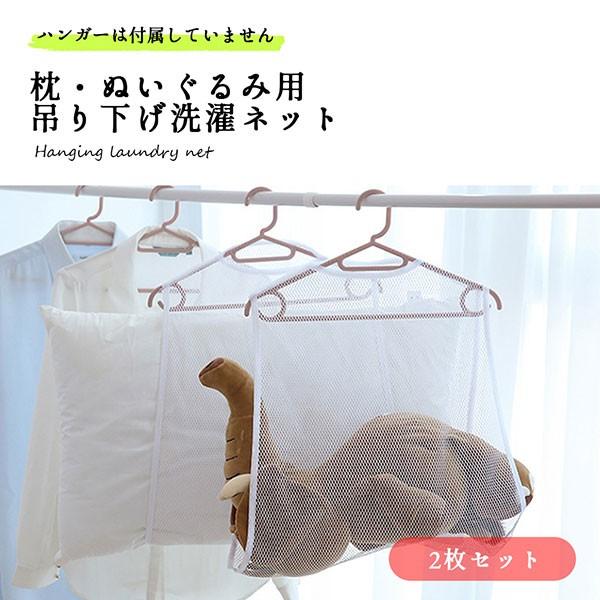洗濯ネット 大型 枕 ぬいぐるみ 収納 枕干し 物干し 吊り下げ式 乾燥 梅雨 2枚組 送料無料