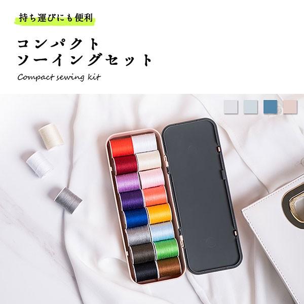 裁縫セット 大人 おしゃれ 裁縫箱 裁縫道具 ソーイングセット コンパクト 携帯 送料無料